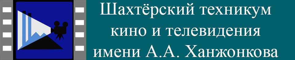 """ГПОУ """"Шахтёрский техникум кино и телевидения имени А.А.Ханжонкова"""""""